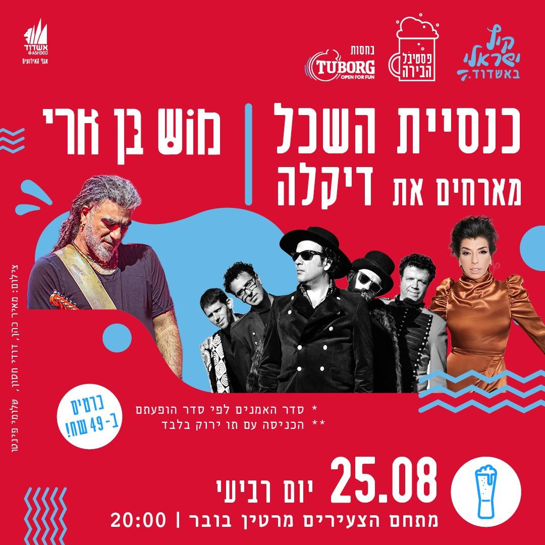 פסטיבל הבירה באשדוד ביום רביעי