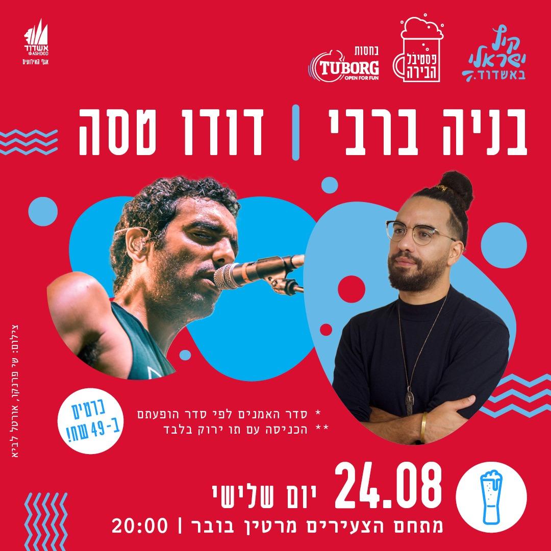 פסטיבל הבירה באשדוד ביום שלישי